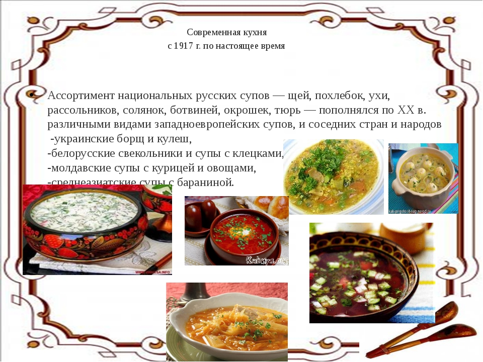 Современная кухня с 1917 г. по настоящее время Ассортимент национальных русс...