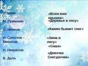 Э. Шим М. Пришвин С. Иванов И. Соколов – Микитов Н. Некрасов В. Даль «Всем ва