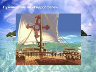 Путешествие по «Гидросфере»
