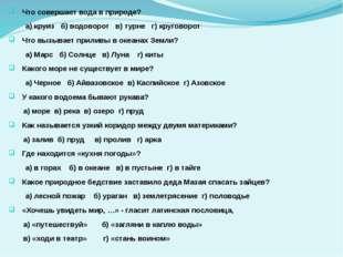 Что совершает вода в природе? а) круиз б) водоворот в) турне г) круговорот Чт
