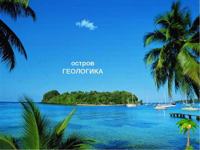 остров ГЕОЛОГИКА