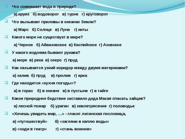 Что совершает вода в природе? а) круиз б) водоворот в) турне г) круговорот Чт...
