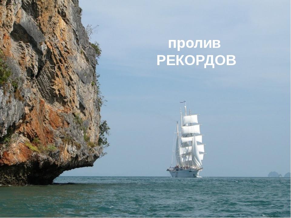 пролив РЕКОРДОВ