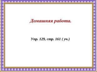 Упр. 129, стр. 161 ( уч.)