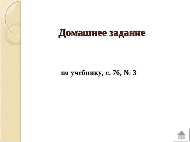 Домашнее задание по учебнику, с. 76, № 3
