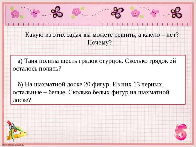 Какую из этих задач вы можете решить, а какую – нет? Почему? а) Таня полила ш...