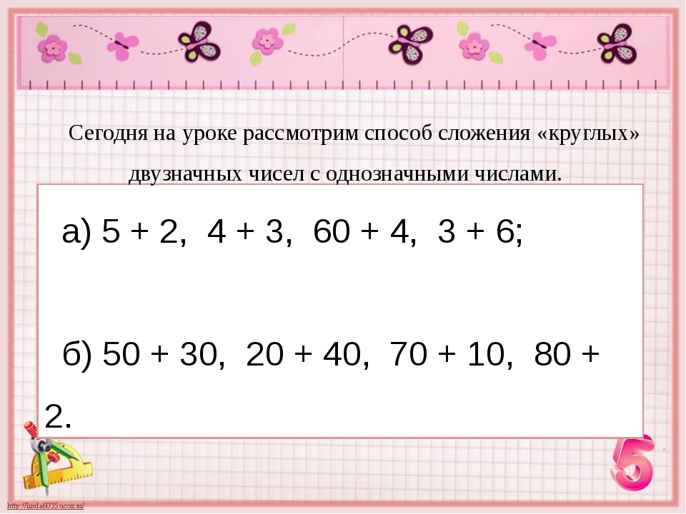 а) 5 + 2, 4 + 3, 60 + 4, 3 + 6; б) 50 + 30, 20 + 40, 70 + 10, 80 + 2. Сегодня...
