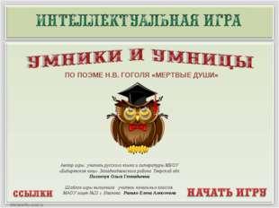 Автор игры: учитель русского языка и литературы МБОУ «Бибиревская оош» Западн