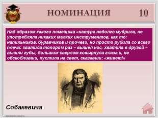 Собакевича Над образом какого помещика «натура недолго мудрила, не употреблял