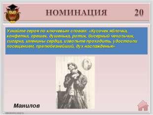 Манилов Узнайте героя по ключевым словам: «Кусочек яблочка, конфетка, орешек