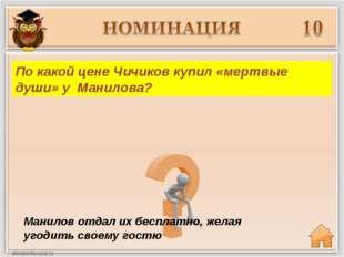Манилов отдал их бесплатно, желая угодить своему гостю По какой цене Чичиков