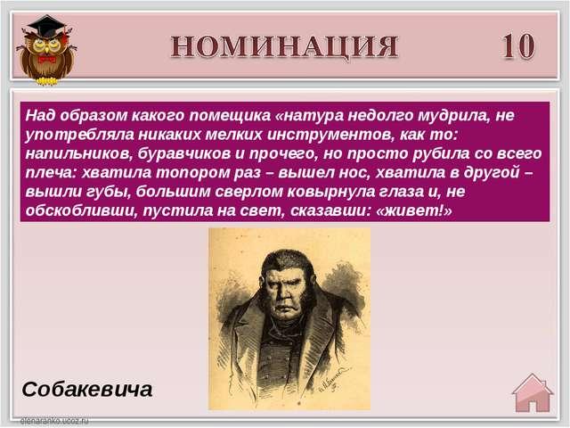 Собакевича Над образом какого помещика «натура недолго мудрила, не употреблял...