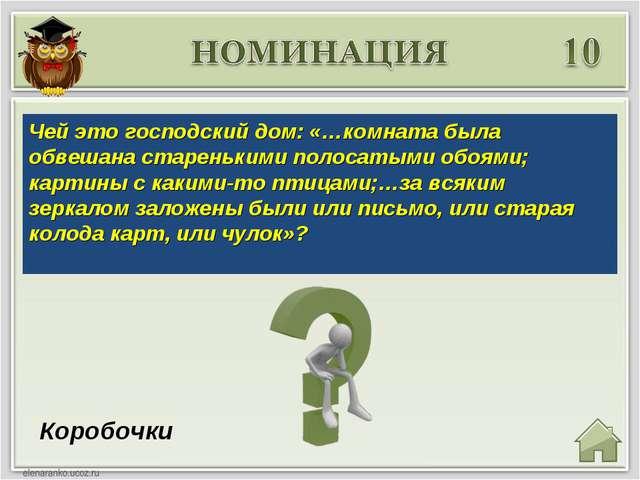 Коробочки Чей это господский дом: «…комната была обвешана старенькими полосат...