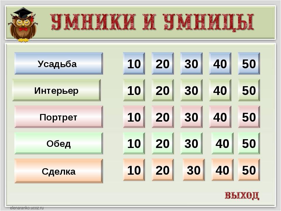 10 20 30 40 50 10 20 30 40 50 10 20 30 40 50 10 20 30 40 50 10 20 30 40 50 Ус...