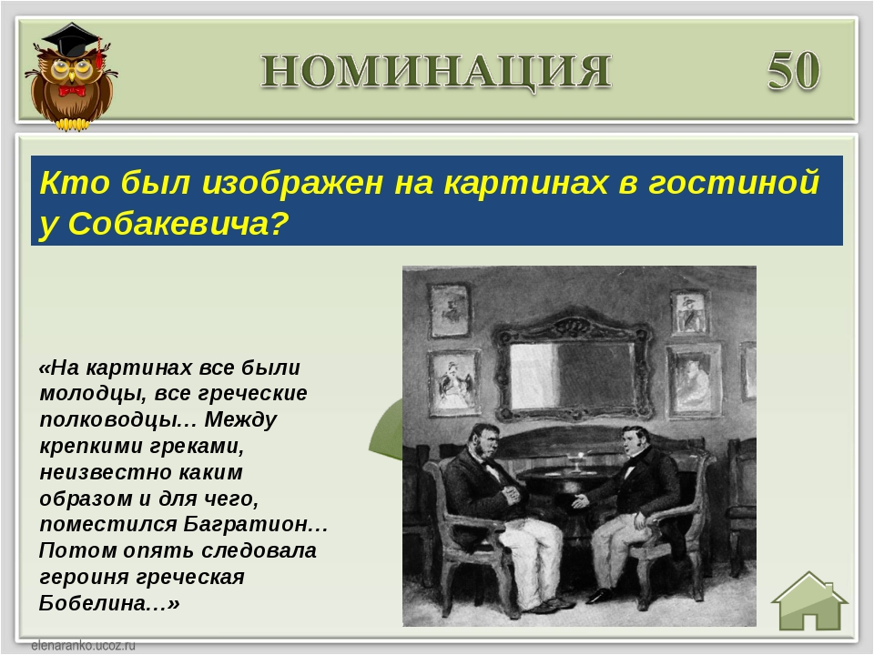 «На картинах все были молодцы, все греческие полководцы… Между крепкими грека...