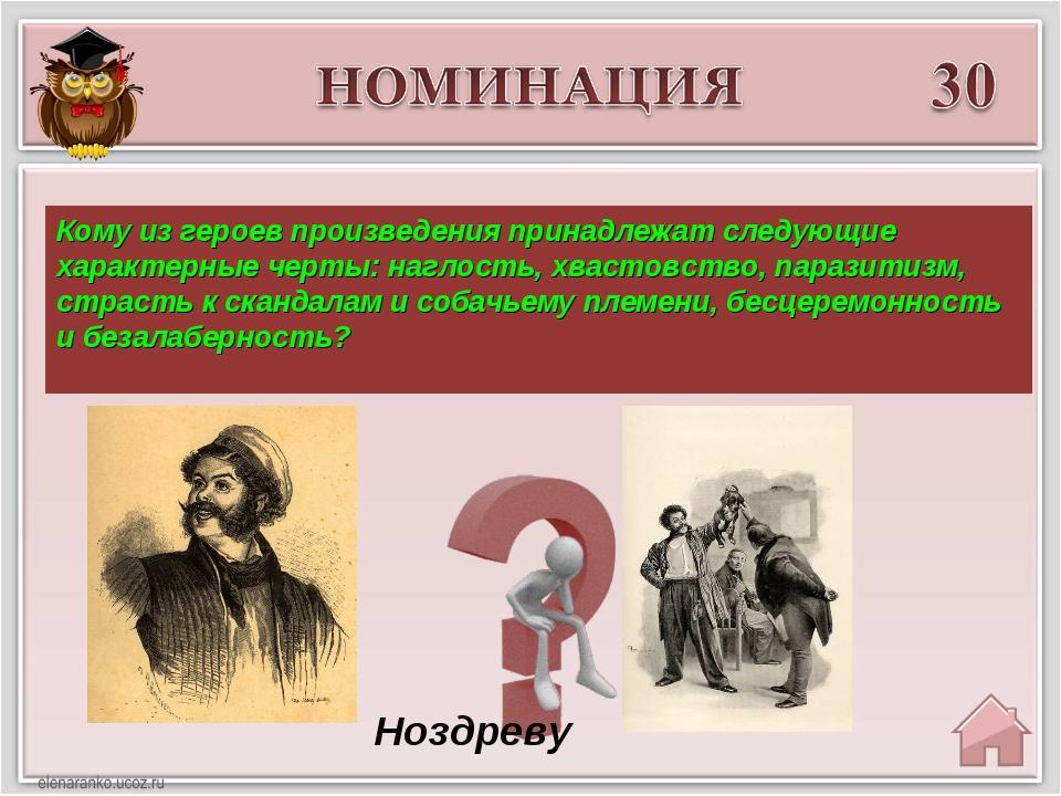 Кому из героев произведения принадлежат следующие характерные черты: наглость...