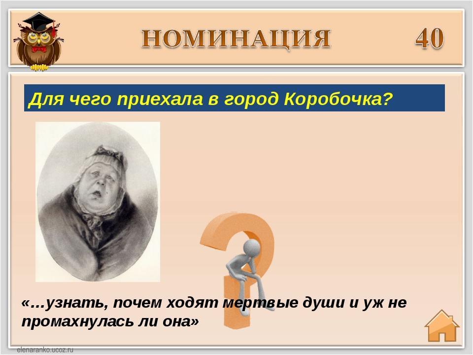 «…узнать, почем ходят мертвые души и уж не промахнулась ли она» Для чего прие...