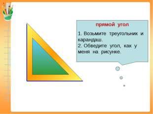 Начертите разные углы прямой угол 1. Возьмите треугольник и карандаш. 2. Обв