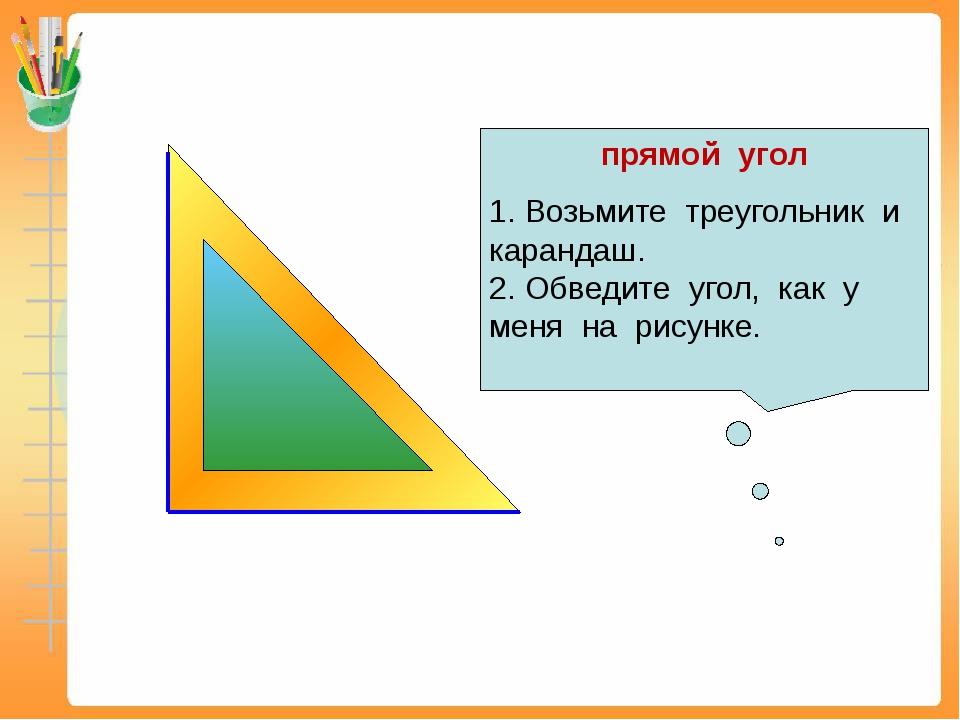 Начертите разные углы прямой угол 1. Возьмите треугольник и карандаш. 2. Обв...