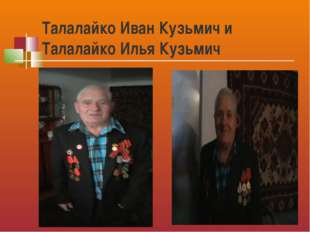 Талалайко Иван Кузьмич и Талалайко Илья Кузьмич
