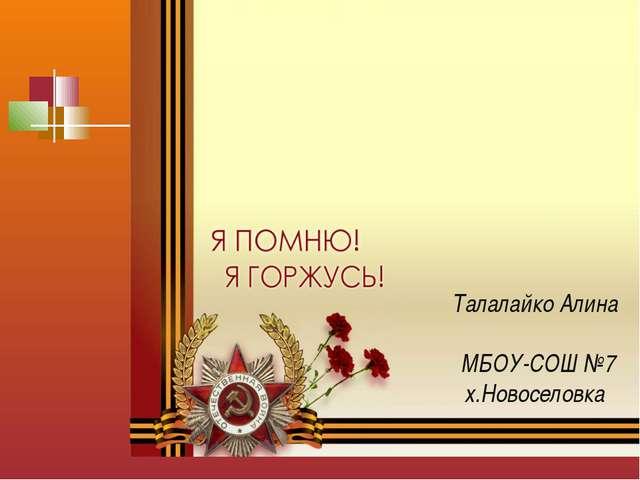 Талалайко Алина МБОУ-СОШ №7 х.Новоселовка