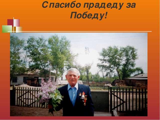Спасибо прадеду за Победу!