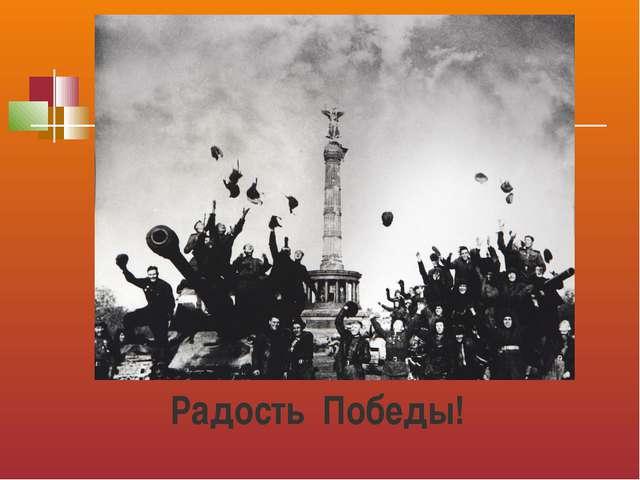 Радость Победы!