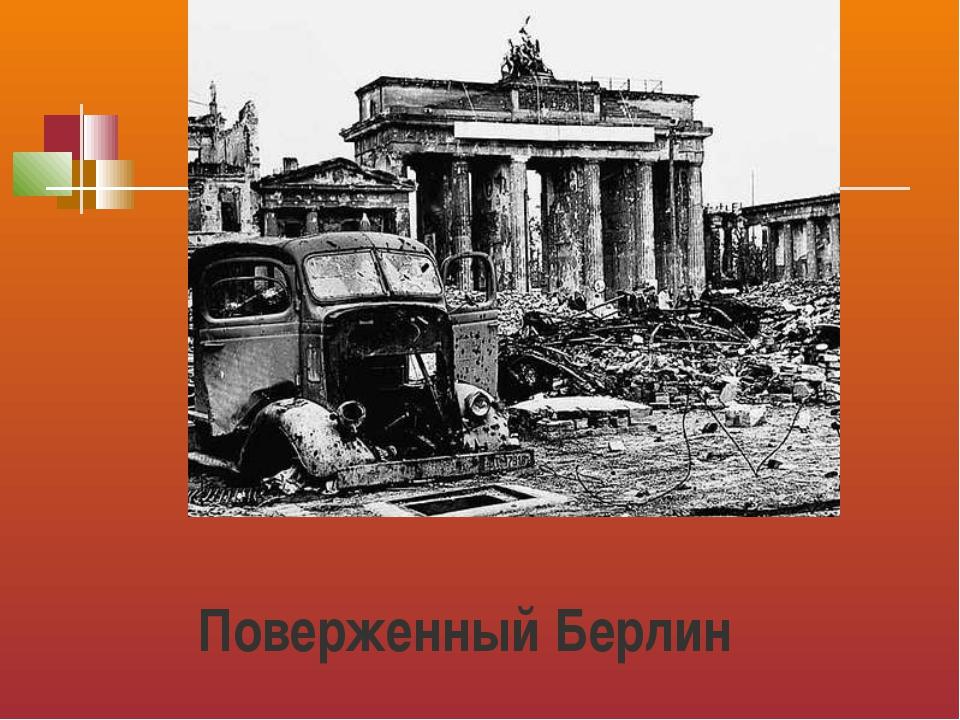 Поверженный Берлин