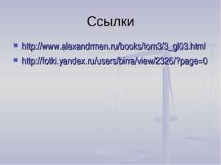 Ссылки http://www.alexandrmen.ru/books/tom3/3_gl03.html http://fotki.yandex.r