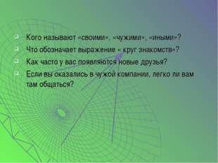 Кого называют «своими», «чужими», «иными»? Что обозначает выражение « круг зн