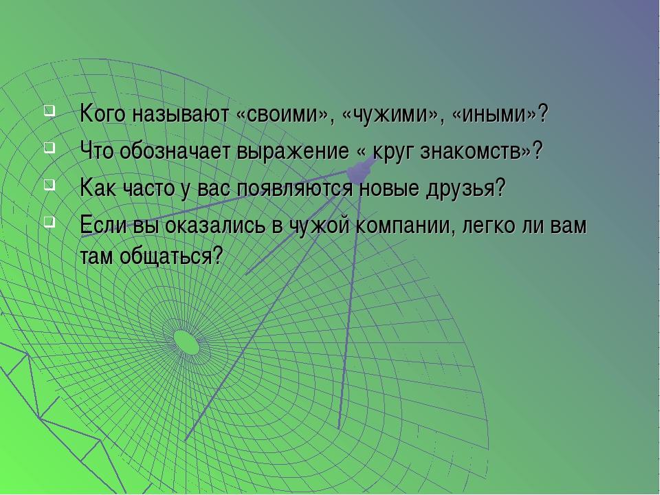 Кого называют «своими», «чужими», «иными»? Что обозначает выражение « круг зн...