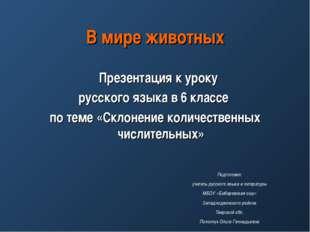 В мире животных Презентация к уроку русского языка в 6 классе по теме «Склоне