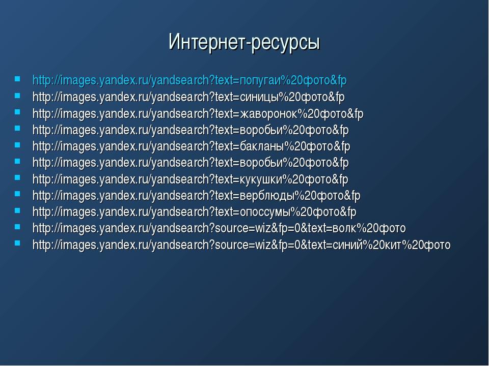 Интернет-ресурсы http://images.yandex.ru/yandsearch?text=попугаи%20фото&fp ht...