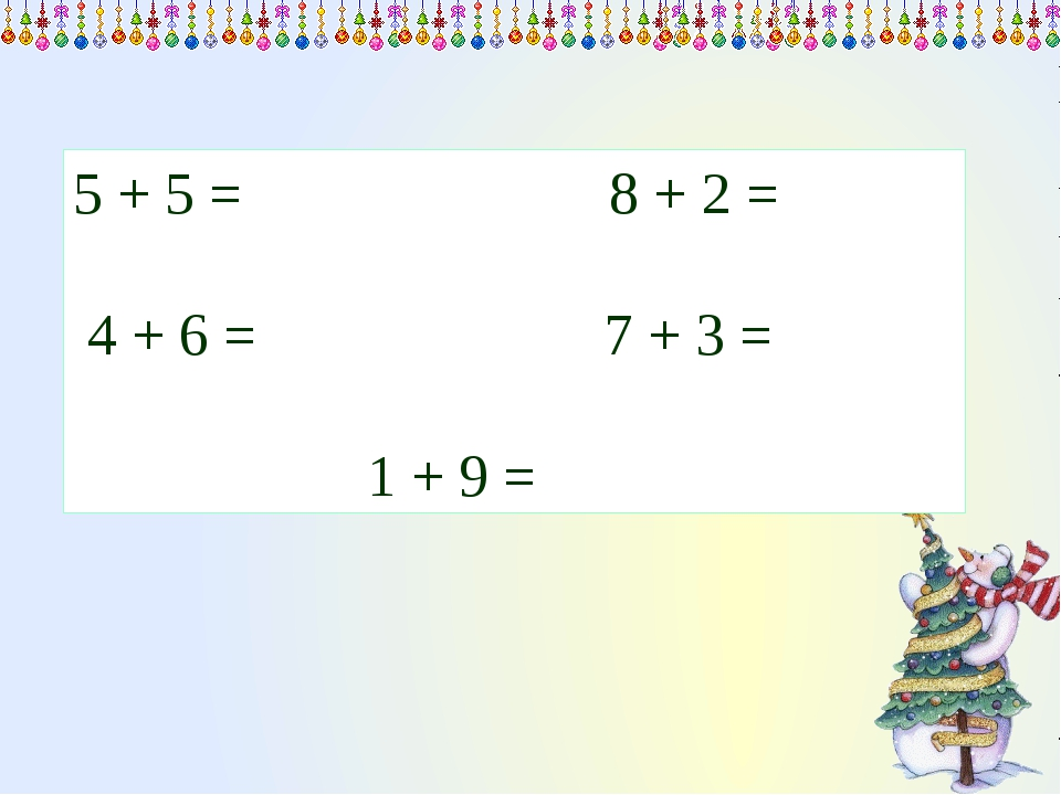 5 + 5 = 8 + 2 = 4 + 6 = 7 + 3 = 1 + 9 =