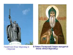 Памятник Илье Муромцу в г.Муроме В Киево-Печерской Лавре находится икона «Иль