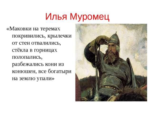 Илья Муромец «Маковки на теремах покривились, крылечки от стен отвалились, ст...