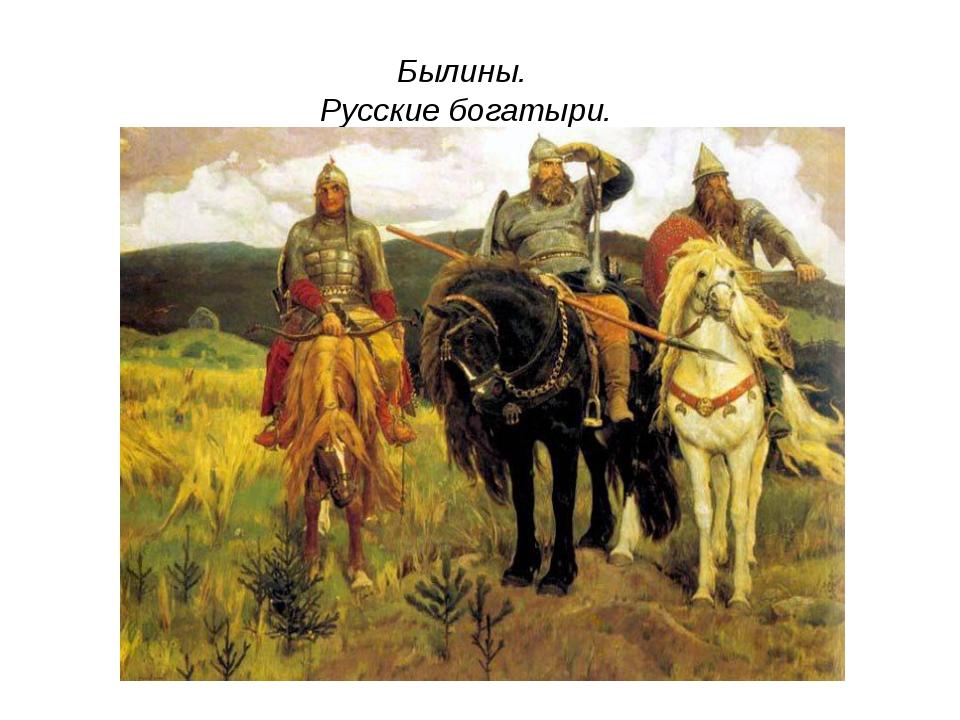 Былины. Русские богатыри.