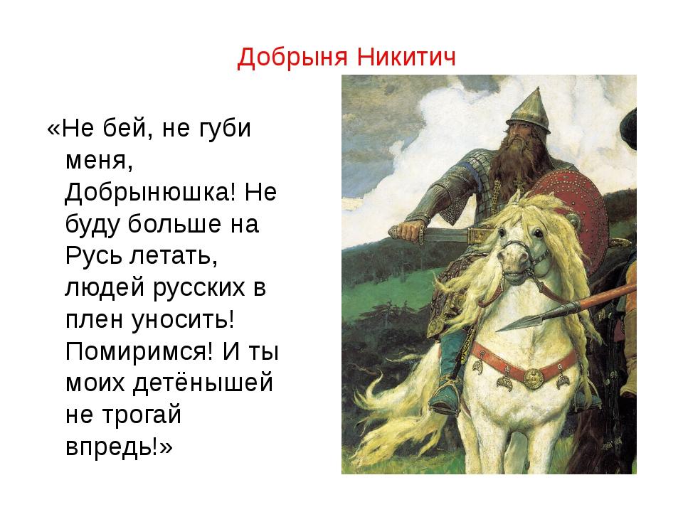 Добрыня Никитич «Не бей, не губи меня, Добрынюшка! Не буду больше на Русь лет...