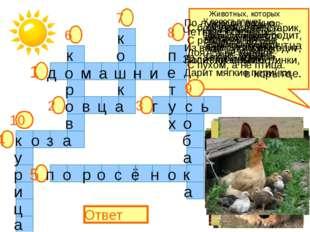 1 2 3 4 5 6 7 8 9 10 Ответ Животных, которых разводят люди, кор- мят их, стро