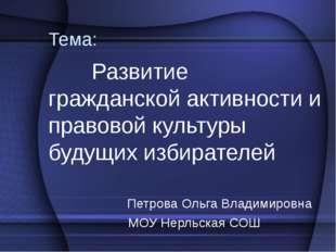 Тема: Развитие гражданской активности и правовой культуры будущих избирателей
