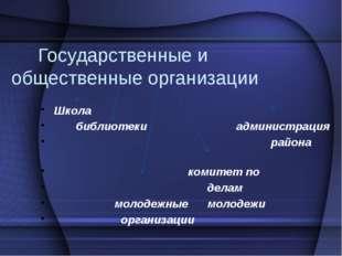 Государственные и общественные организации Школа библиотеки администрация ра