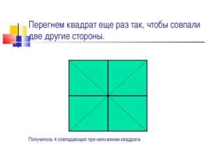 Перегнем квадрат еще раз так, чтобы совпали две другие стороны. Получилось 4