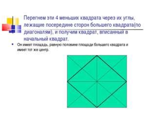Перегнем эти 4 меньших квадрата через их углы, лежащие посередине сторон боль