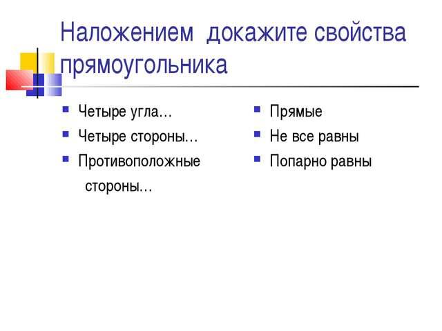 Наложением докажите свойства прямоугольника Четыре угла… Четыре стороны… Прот...