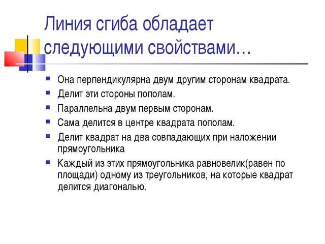 Линия сгиба обладает следующими свойствами… Она перпендикулярна двум другим с...