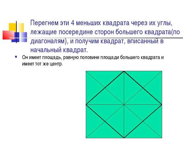 Перегнем эти 4 меньших квадрата через их углы, лежащие посередине сторон боль...