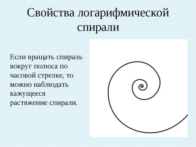 Свойства логарифмической спирали Если вращать спираль вокруг полюса по часов...