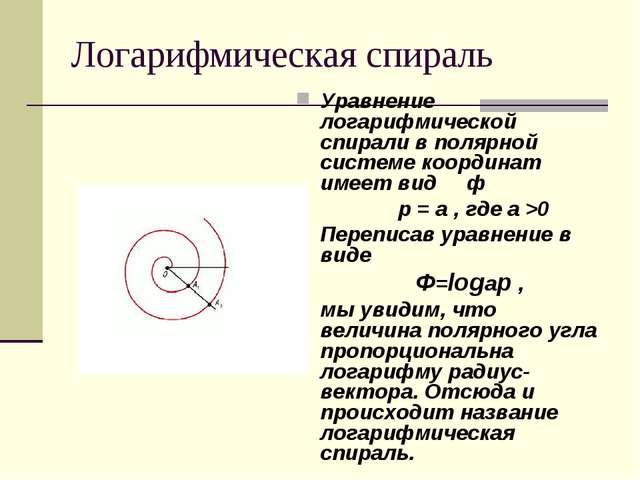 Логарифмическая спираль Уравнение логарифмической спирали в полярной системе...