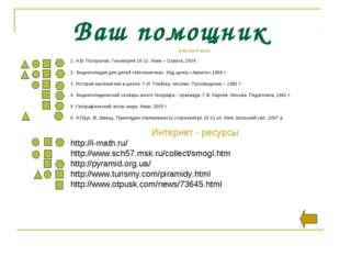 Ваш помощник БИБЛИОГРАФИЯ 1. А.В. Погорелов. Геометрия 10-11. Киев – Освита,