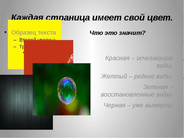 Каждая страница имеет свой цвет. Что это значит? Красная – исчезающие виды. Ж...